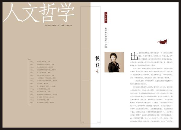 书籍装帧设计-《悦读》书籍装帧设计