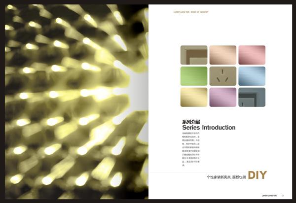 开关产品画册设计-朗业.朗韵系列产品宣传册