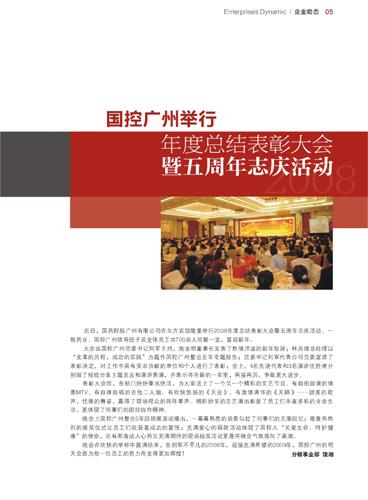 企业内刊月刊设计-《一致药业》月刊设计