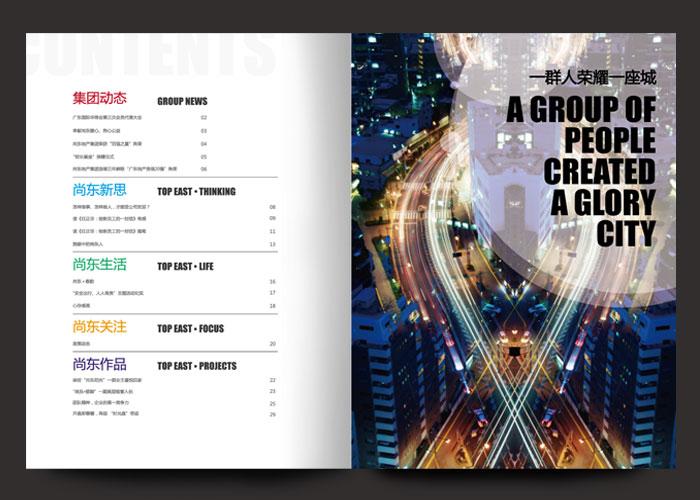 广州画册设计公司 广州画册设计报价单-房地产企业