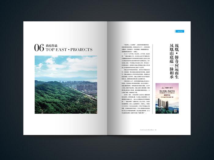 地产企业内刊设计-《尚东人》10